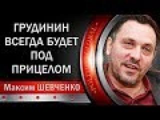 Максим Шевченко: Грудинин не случайность, а скорее закономерность.