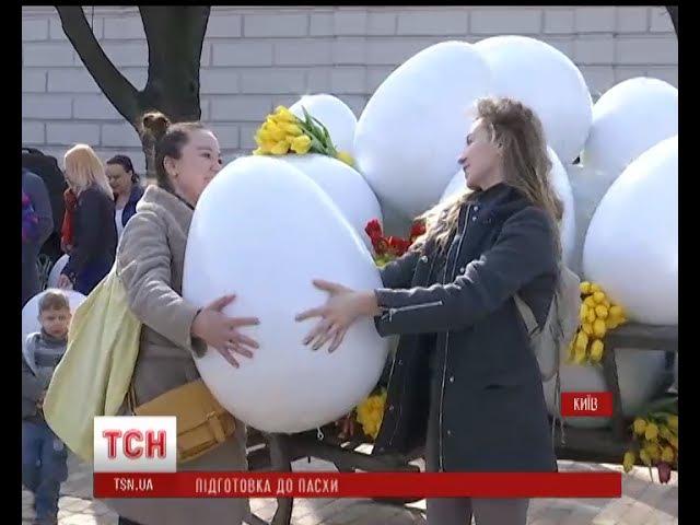 У Києві сьогодні роздавали яйця на писанки