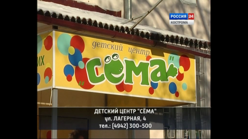 GOROD JIVET СЁМА с лого ГТРК