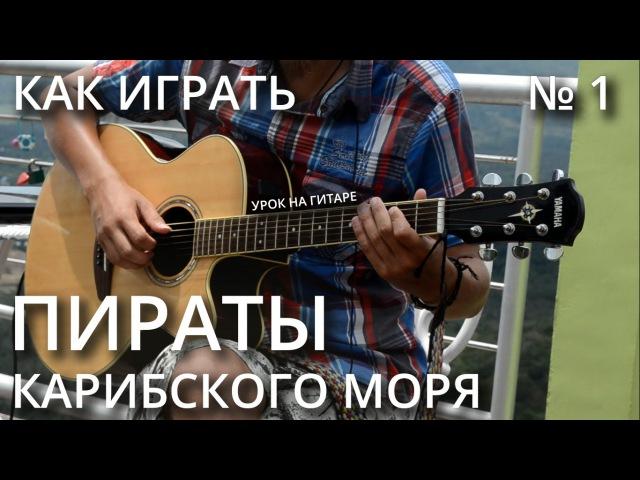 Как играть ПИРАТЫ КАРИБСКОГО МОРЯ на гитаре | Часть 1 (Видео урок табы)