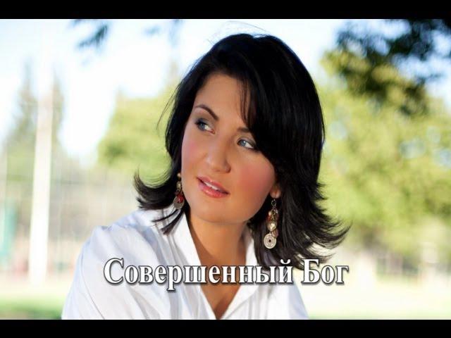 Совершенный Бог - Солистка Кристина Осельская