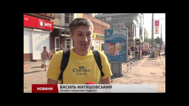 Львів'яни, щоб доїхати на роботу з комфортом, згуртовуються в інтернеті