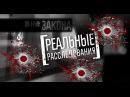 Вне закона реальные расследования! ИЗ ПАРИЖА С ЛЮБОВЬЮ / 5 Серия