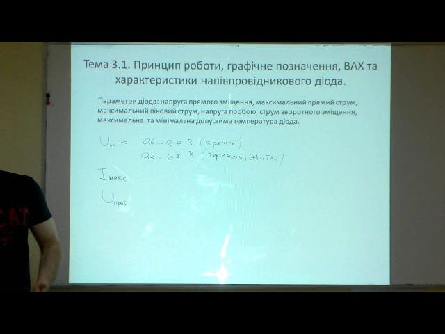 Лекція 6 Тема 3 1 4 Принцип роботи позначення ВАХ та характеристики діода
