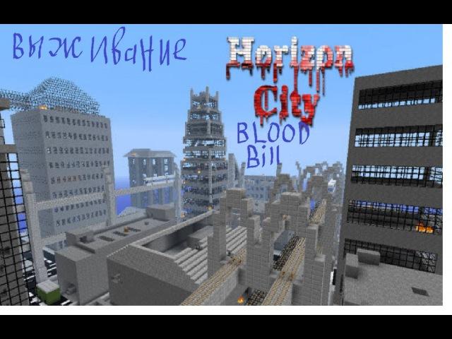 cкачать карту для майнкрафт 183 сомби город #4