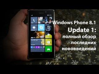 Windows Phone 8.1 Update 1 [Lumia Denim]: полный обзор последних нововведений