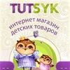 TUTSYK Интернет магазин детских товаров.