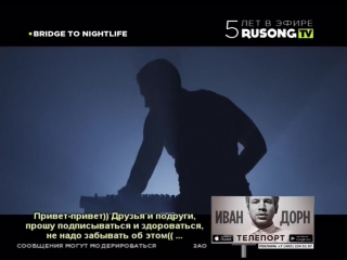 Нюша feat. Ivan Kit  Don't you wanna stay (remix) (RUSONG TV)