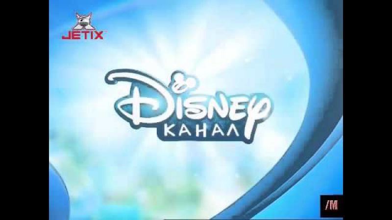 Взлом и отключение Disney подключение Jetix 17 08 15 Фейк