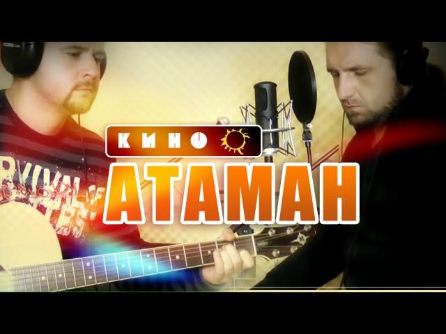 Атаман КИНО Как играть на гитаре 3 партии ? Аккорды табы Гитарин
