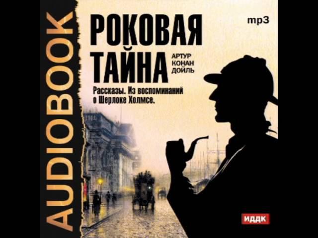 2000744 01 Аудиокнига Конан Дойль Артур Роковая тайна