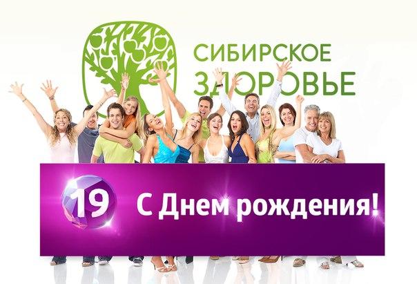 поздравление с днем рождения сибирское здоровье