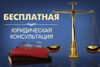 юридическая консультация бесплатно по телефону в чебоксарах