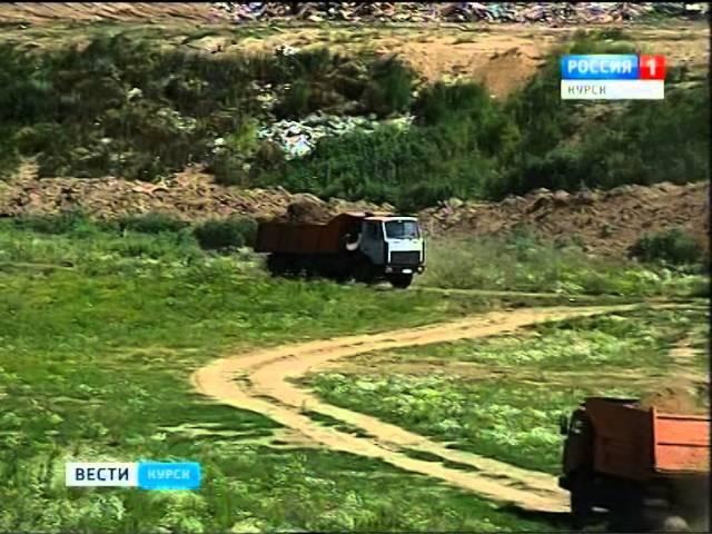 Мусор в Курске утилизируется не по закону