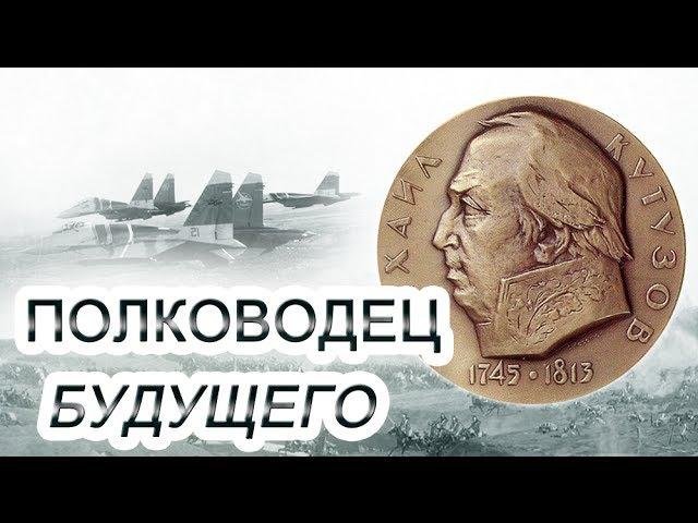 Полководец Будущего посвящено фельдмаршалу М И Кутузову