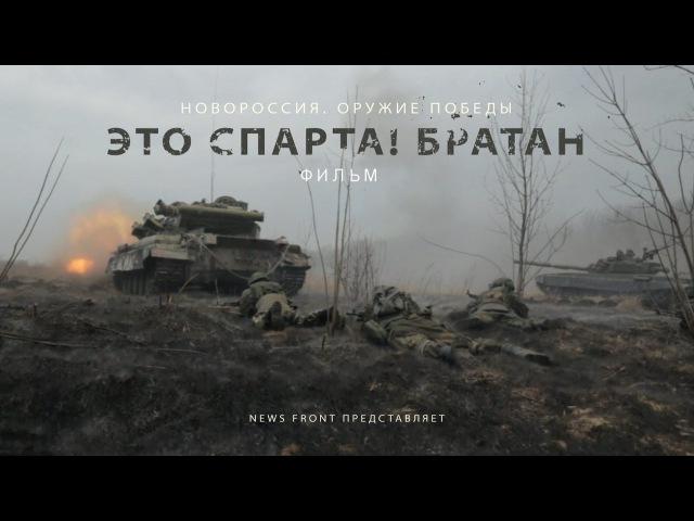«Это Спарта! Братан» Фильм второй документального проекта «Новороссия. Оружие победы» 18