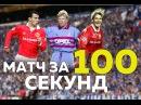 Легендарный матч за 100 секунд | МЮ-Бавария 2:1 ktutylfhysq vfnx pf 100 ctreyl | v.-,fdfhbz 2:1