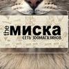 the МИСКА - ZOOсупермаркет для Ваших питомцев ▼▼