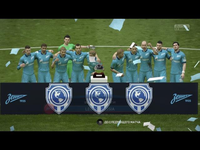 Клуб профи FIFA 15 PC Legion Russia CISPL PL 4 сезон 6 тур RuNation 3 1 Legion Russia