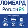 """""""РЕГИОН 24"""" Сеть ломбардов """"РЕГИОН 24"""""""