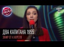 Два капитана 1955 - Сергей Сивохо | Лига Смеха, первая игра 1/8, 4 апреля 2015