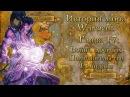 WarCraft История мира Warcraft Глава 17 Война древних Помешательство Иллидана