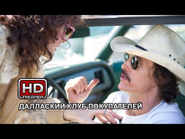Далласский клуб покупателей Русский трейлер
