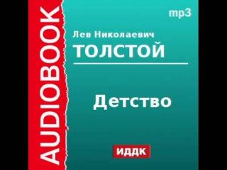 2000157_Chast_1_Аудиокнига. Толстой Лев Николаевич. «Детство»