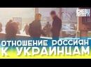 Блогер GConstr поддерживает Отношение Россиян к Украинцам The Opin от ChebuRussiaTV