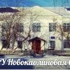"""МОУ """"Новокаолиновая СОШ"""""""
