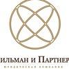 """ЮРИДИЧЕСКАЯ КОМПАНИЯ """"ХИЛЬМАН И ПАРТНЕРЫ"""""""