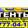 Мягкие окна в Челябинске!
