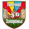 Типичное Запорожье 3G (tp.zp3G)