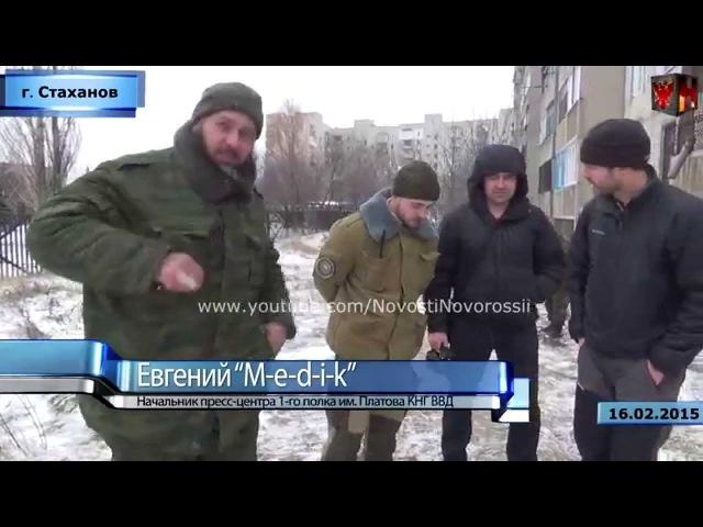 Сотрудники Humans right watch в городе Стаханов.