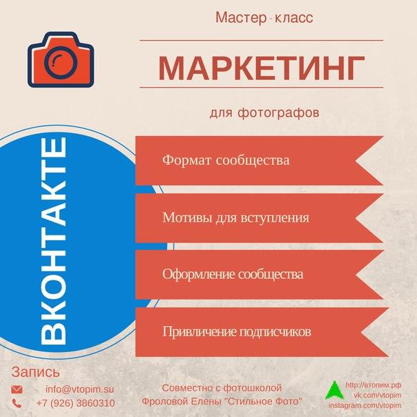 Задача маркетинга для фотографа