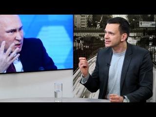Илья Яшин и Сергей Марков - Чего боится Путин?