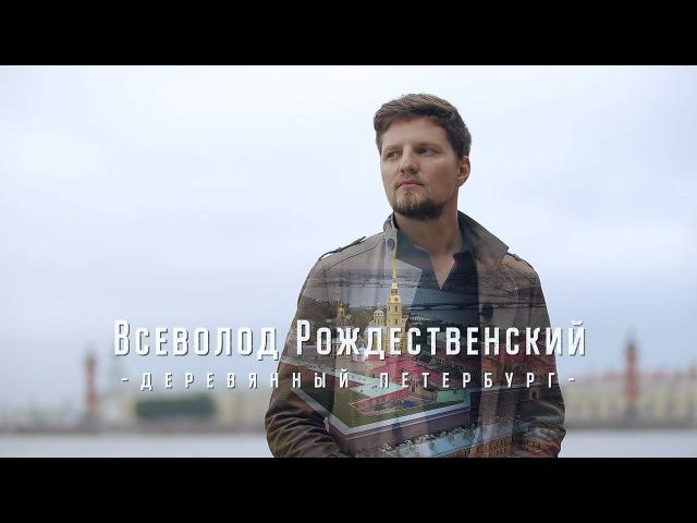 Александр Малич Всеволод Рождественский