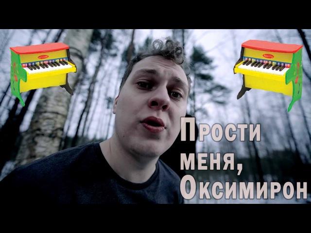 MC Хованский Прости Меня Оксимерон на пианино Cover DeD Baraded