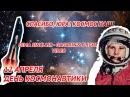 Gagarin's flight Полет Гагарина День космонавтики 12 апреля