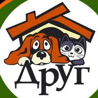 Логотип Омский приют для собак «ДРУГ»