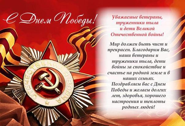 Поздравления с днем победы труженикам тыла