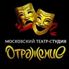 """Актерские курсы: театр-студия """"Отражение"""""""