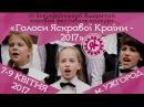 Голоси Яскравої Країни - 2017