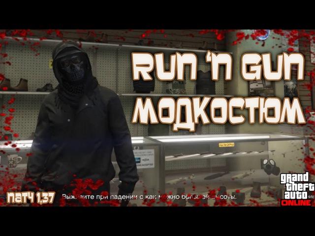 GTA Online на PS4, XB1 и ПК: Run 'N Gun Модкостюм (Патч 1.37)