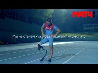 Поддержи российскую паралимпийскую сборную вместе с Матч ТВ