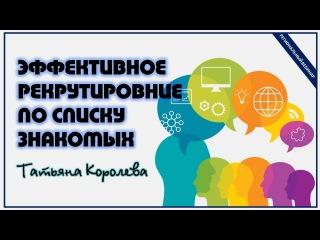 Татьяна Королёва. Эффективное рекрутирование по списку знакомых, рег. вебинар от