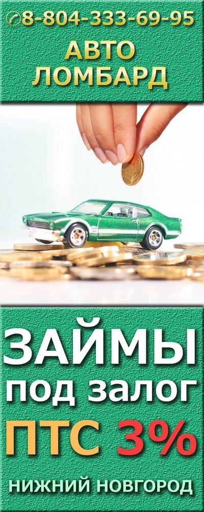 займу деньги нижний новгород