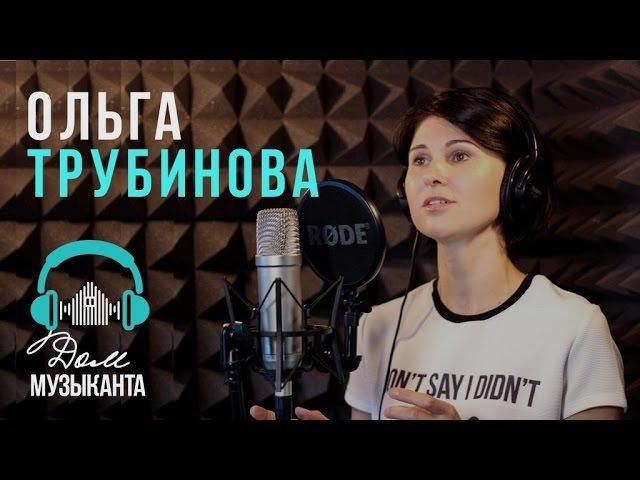 Ольга Трубинова Try cover