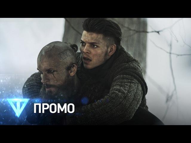 Викинги 4 сезон 17 серия Русское промо