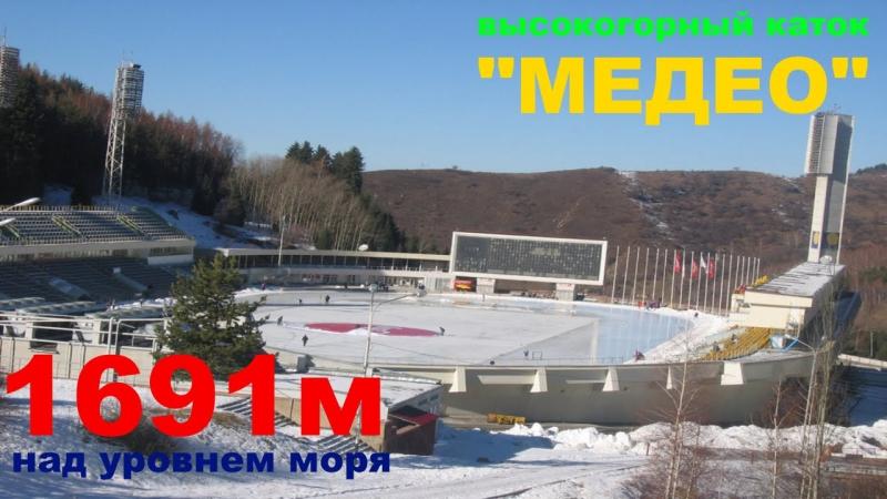 Каток Медео Алматы февраль 2015